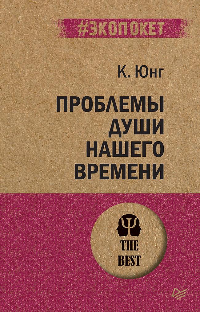 Юнг К Г - Проблемы души нашего времени обложка книги