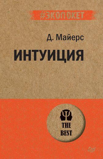Майерс Д - Интуиция обложка книги