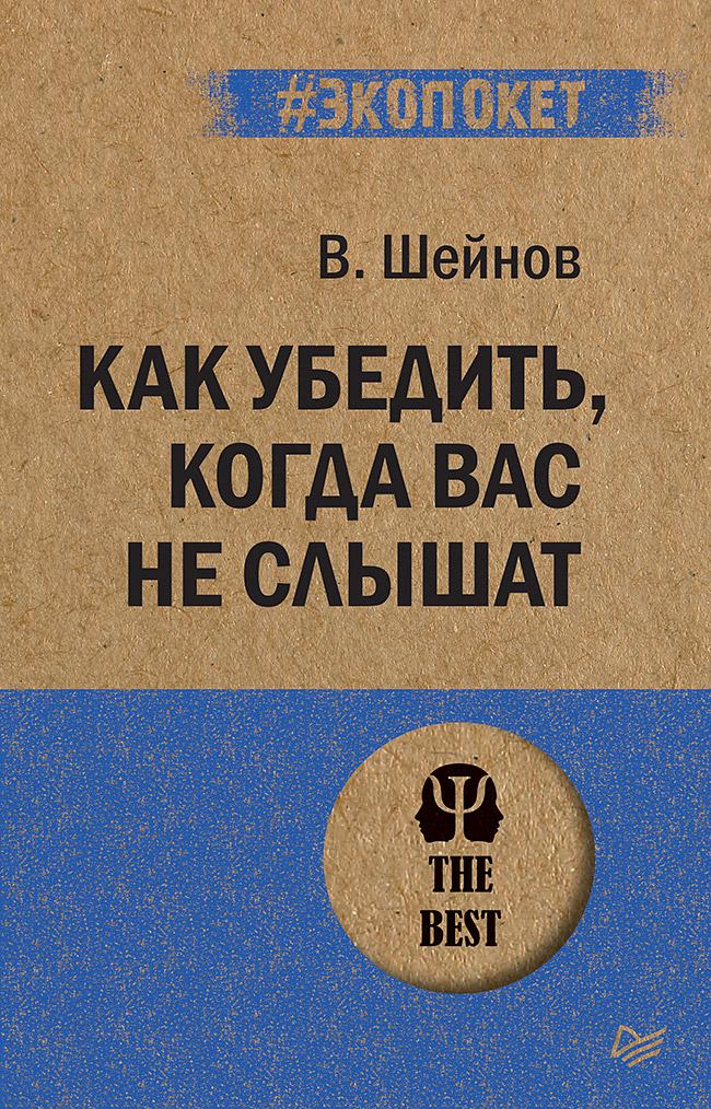 Шейнов В П - Как убедить, когда вас не слышат обложка книги