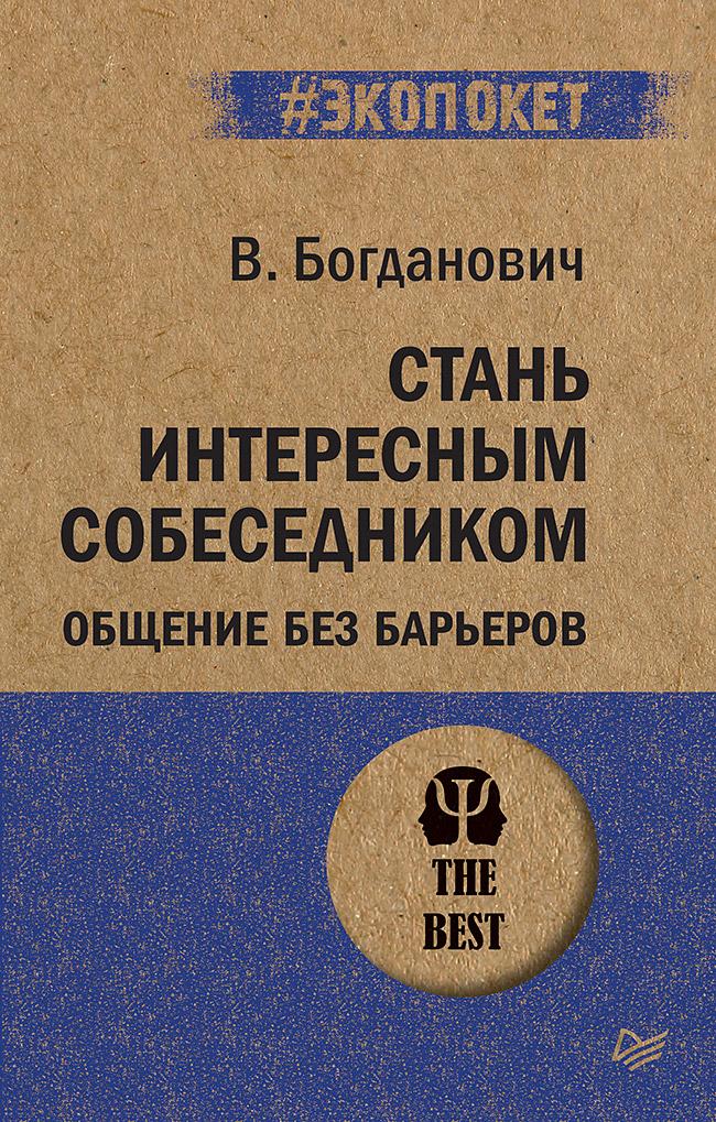Богданович В Н - Стань интересным собеседником. Общение без барьеров обложка книги