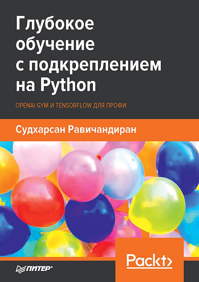 Равичандиран С - Глубокое обучение с подкреплением на Python. OpenAI Gym и TensorFlow для профи обложка книги