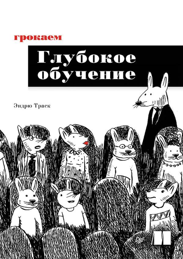 Zakazat.ru: Грокаем глубокое обучение. Траск Э