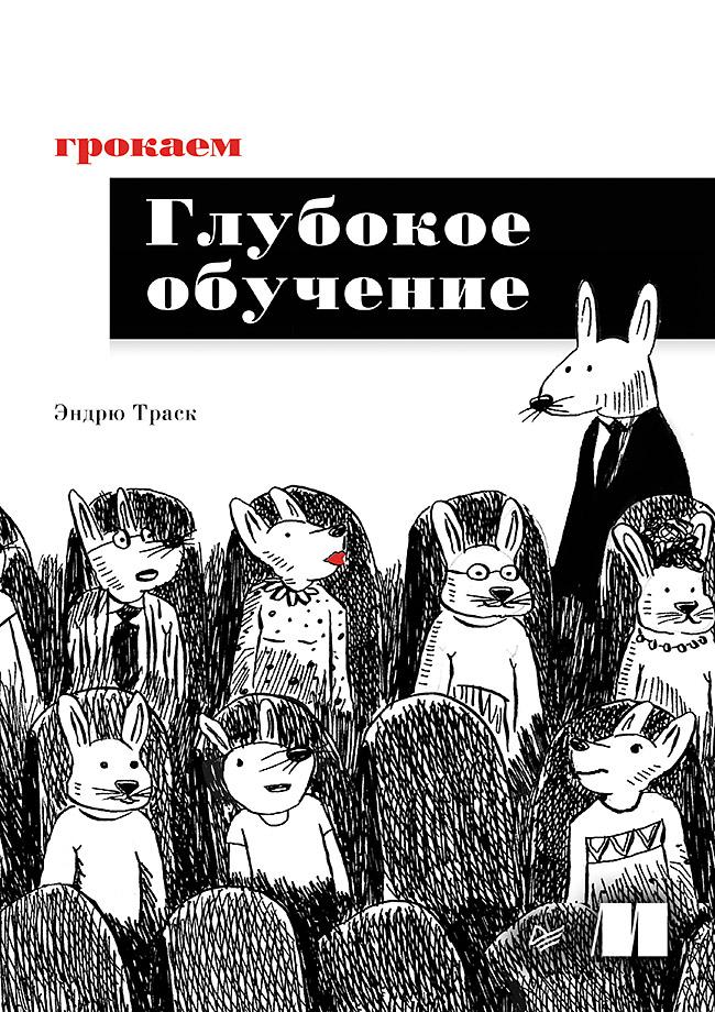 Траск Э - Грокаем глубокое обучение обложка книги