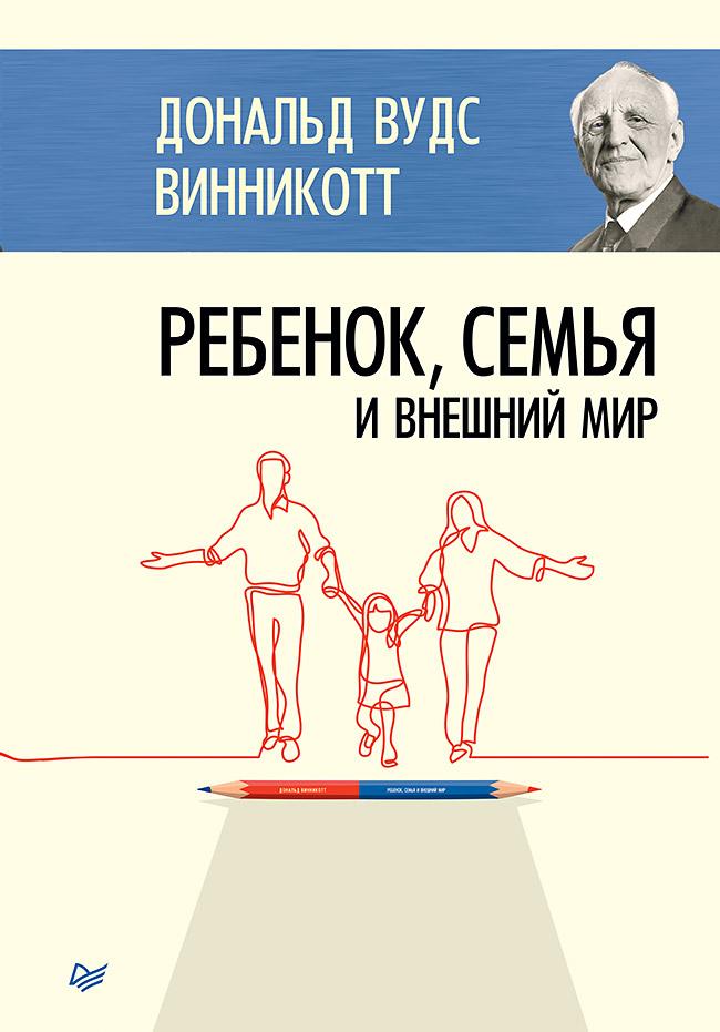 Винникотт Д В Ребенок, семья и внешний мир
