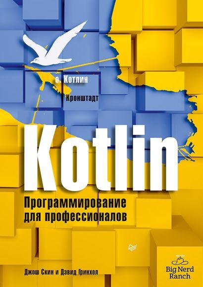 Kotlin. Программирование для профессионалов - фото 1