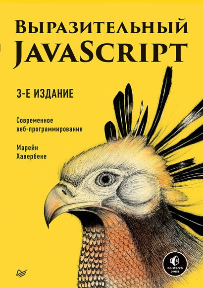 Выразительный JavaScript. Современное веб-программирование. 3-е издание - фото 1