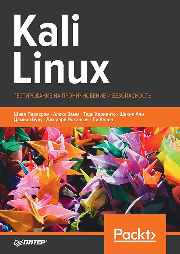 Zakazat.ru: Kali Linux. Тестирование на проникновение и безопасность. Парасрам Ш