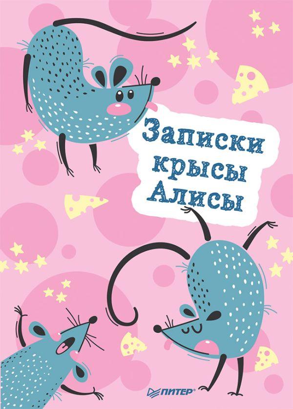 Без автора Блокнотик «Записки крысы Алисы», 32 листа без автора блокнотик малыша корги