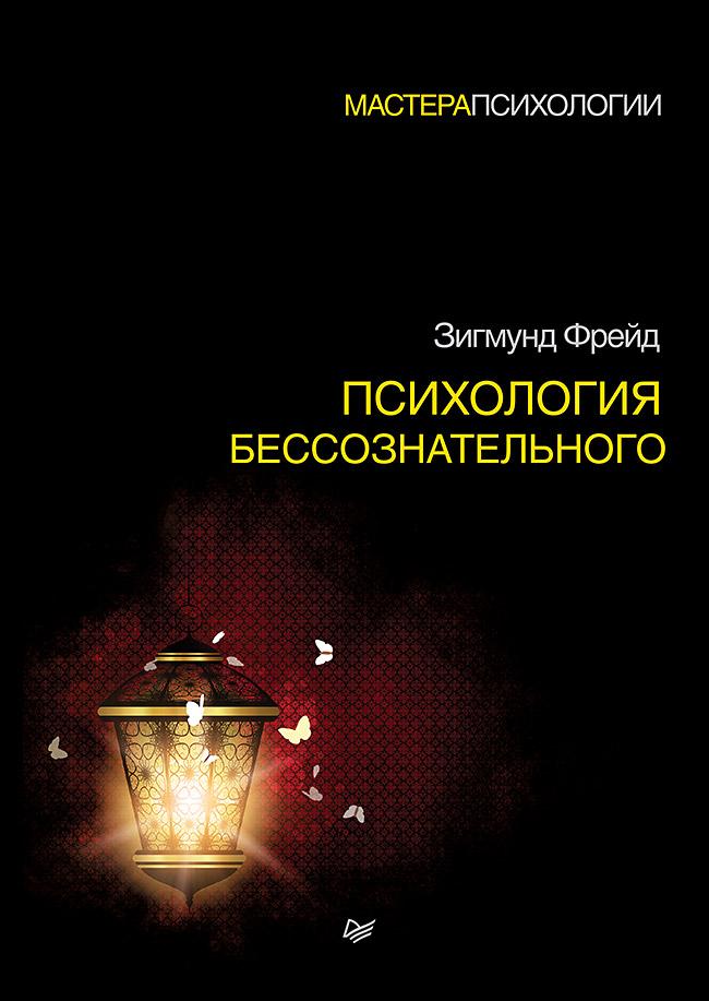 Фрейд З - Психология бессознательного обложка книги
