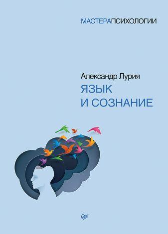 Лурия А Р - Язык и сознание обложка книги