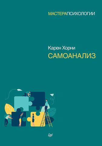 Хорни К - Самоанализ обложка книги