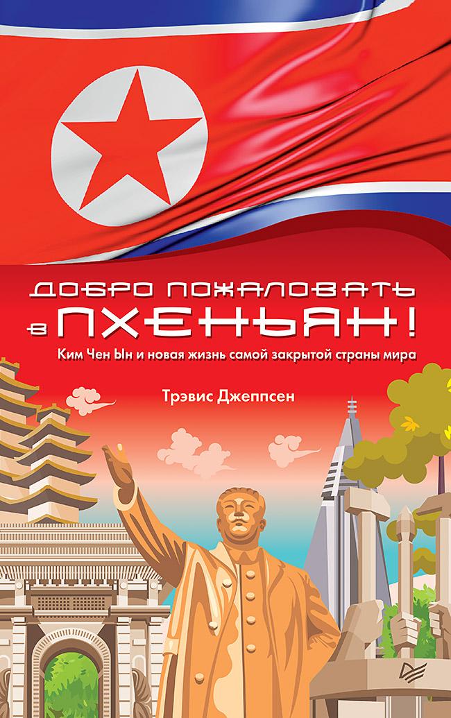 Без автора - Добро пожаловать в Пхеньян! Ким Чен Ын и новая жизнь самой закрытой страны мира обложка книги