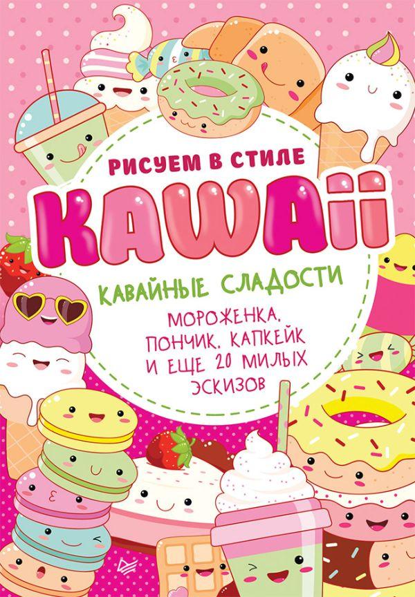 Без Автора Рисуем в стиле Kawaii. Кавайные сладости. Мороженка, пончик, капкейк и еще 20 милых эскизов адамс дженнифер оливер элисон литературные дудлы рисуем по мотивам
