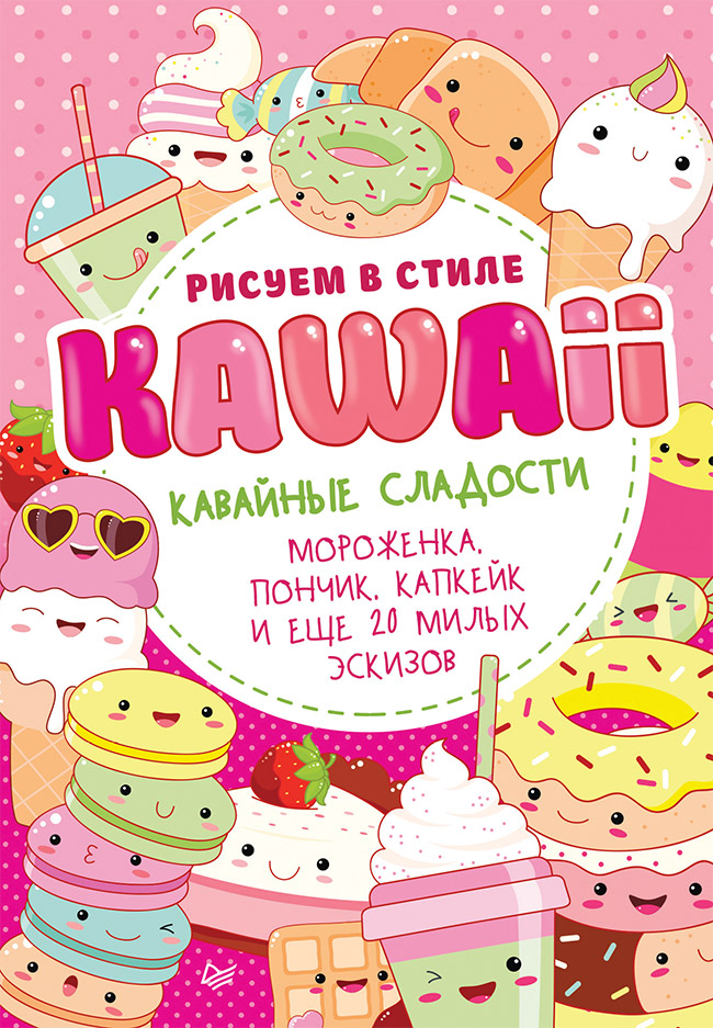 Без автора - Рисуем в стиле Kawaii. Кавайные сладости. Мороженка, пончик, капкейк и еще 20 милых эскизов обложка книги