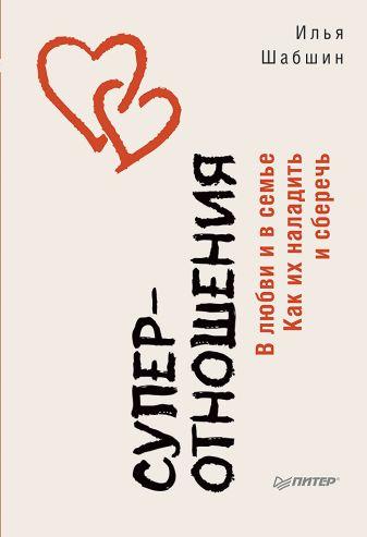 Шабшин И И - Суперотношения. В любви и в семье. Как их наладить и сберечь обложка книги