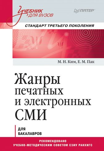Ким М Н - Жанры печатных и электронных СМИ. Учебник для вузов. Стандарт третьего поколения обложка книги