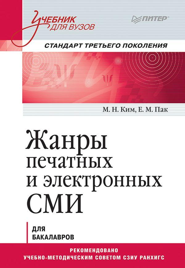 Ким М Н Жанры печатных и электронных СМИ. Учебник для вузов. Стандарт третьего поколения 0 pr на 100