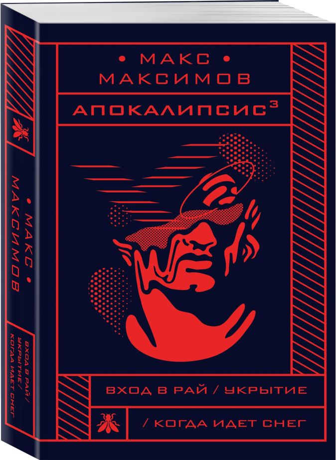 Макс Максимов - Апокалипсис³ обложка книги
