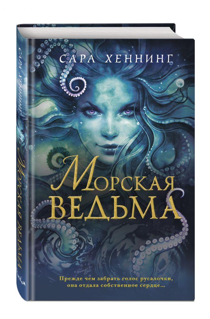 Морская ведьма (#1) Сара Хеннинг