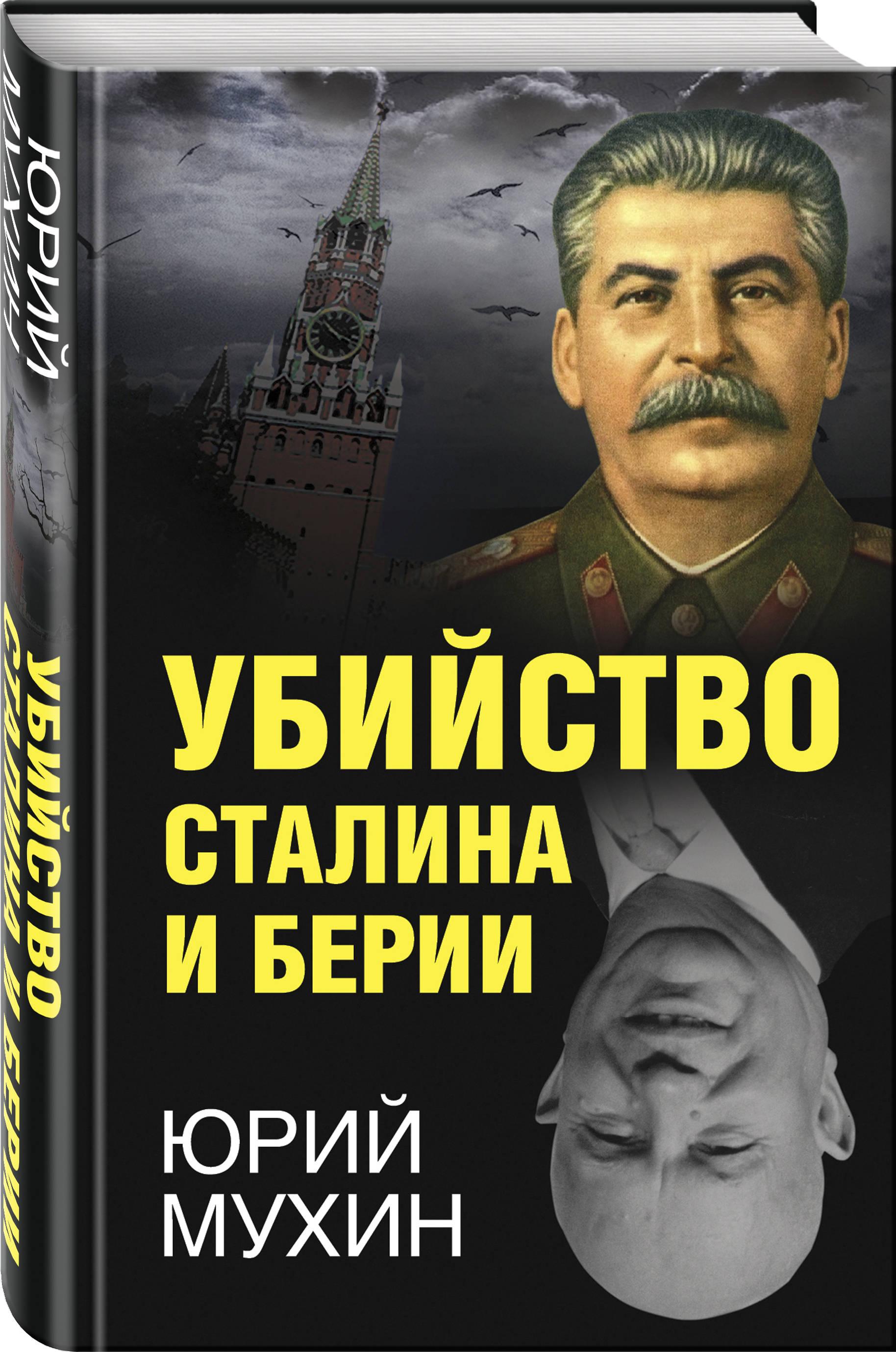 Юрий Мухин Убийство Сталина и Берии юрий жуков первое поражение сталина