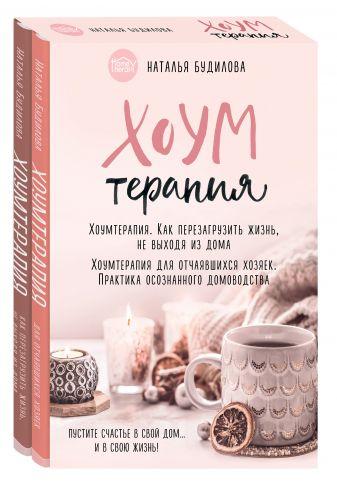 Наталья Будилова - Хоумтерапия. Комплект из 2-х книг обложка книги