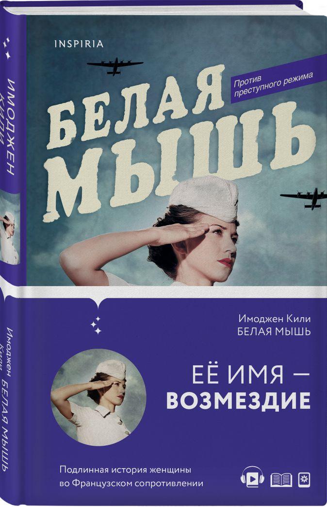 Имоджен Кили - Белая мышь обложка книги