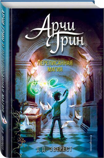 Д.Д. Эверест - Арчи Грин и переписанная магия обложка книги