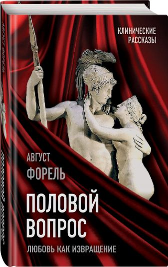 Август Форель - Половой вопрос. Любовь как извращение обложка книги
