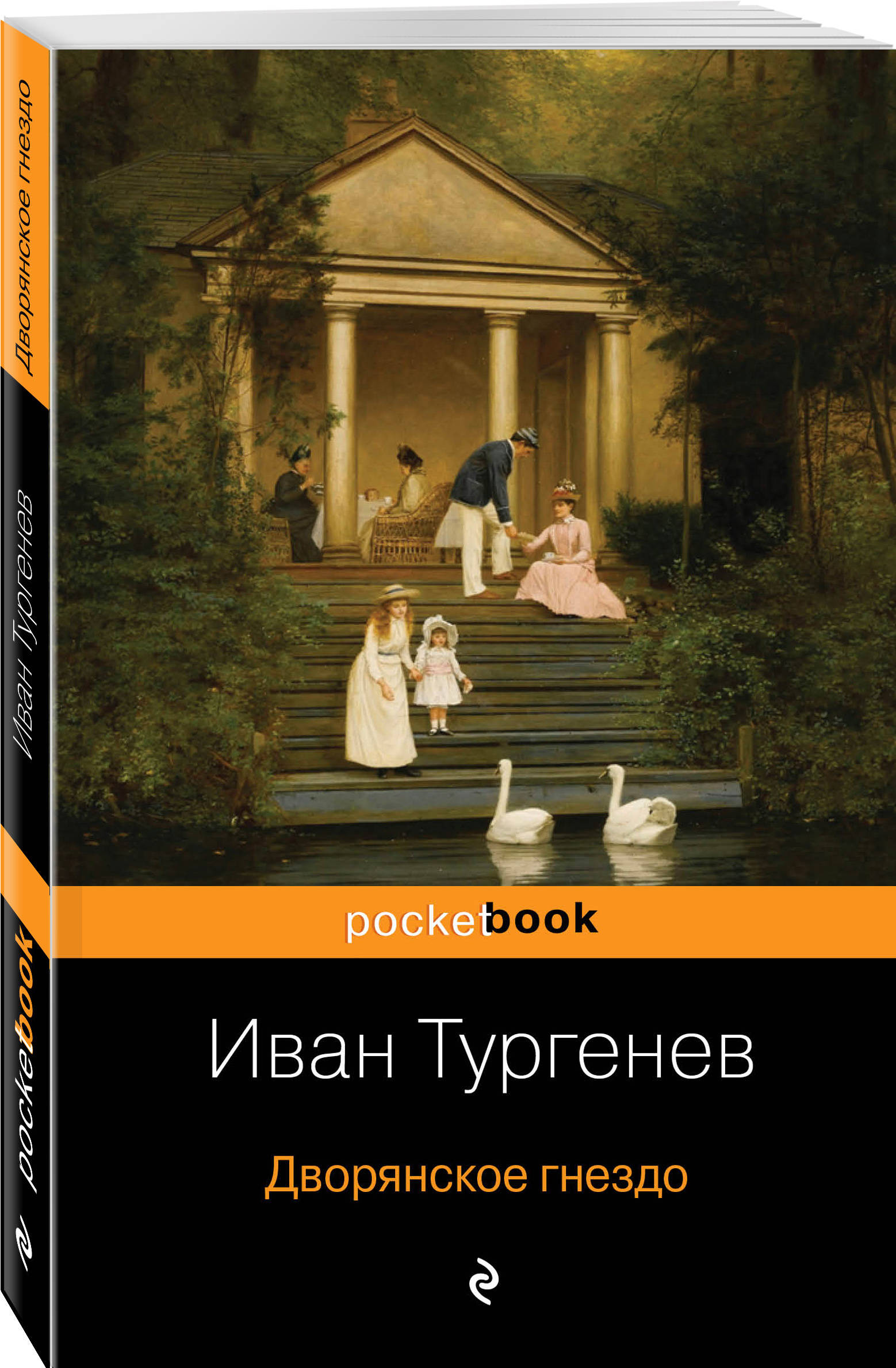 Иван Тургенев Дворянское гнездо