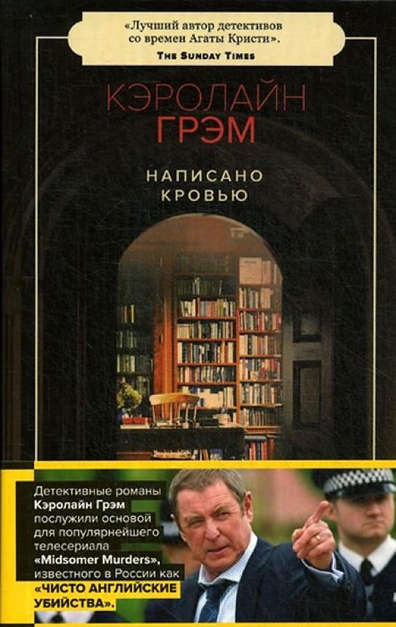 Грэм К. - Написано кровью обложка книги