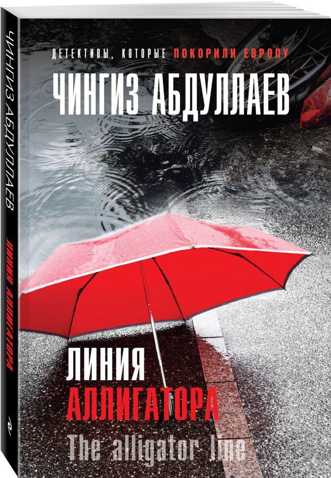 Чингиз Абдуллаев - Линия аллигатора обложка книги