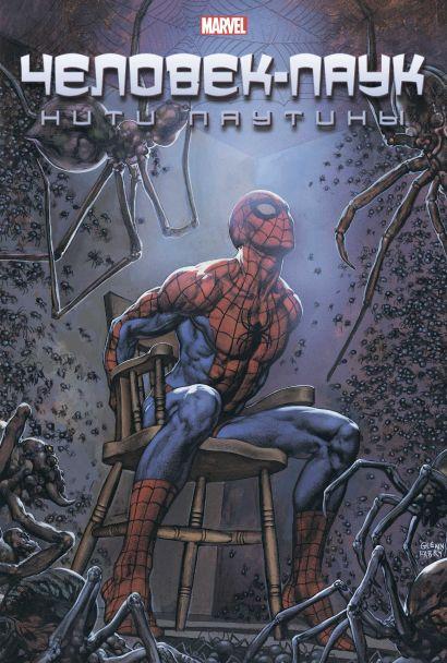 Человек-Паук. Нити паутины - фото 1