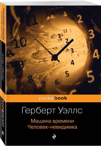 Герберт Уэллс - Машина времени. Человек-невидимка обложка книги