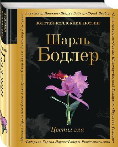 Цветы зла - фото 1