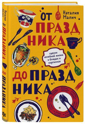 Наталия Малич - От праздника до праздника. Сценки семейной жизни в блюдах и картинках обложка книги