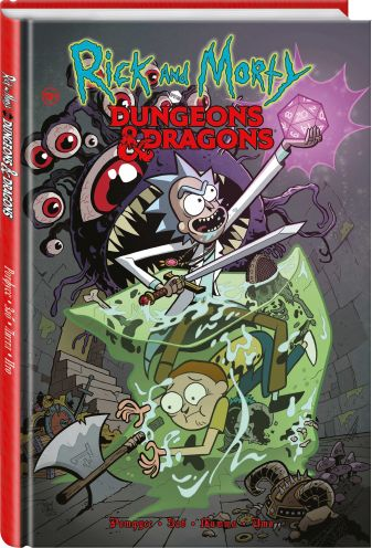 Джим Заб - Рик и Морти против Dungeons & Dragons обложка книги