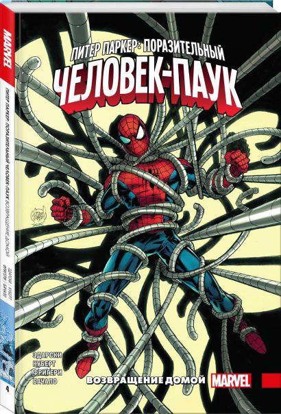Питер Паркер: Поразительный Человек-Паук. Том 4. Возвращение домой - фото 1