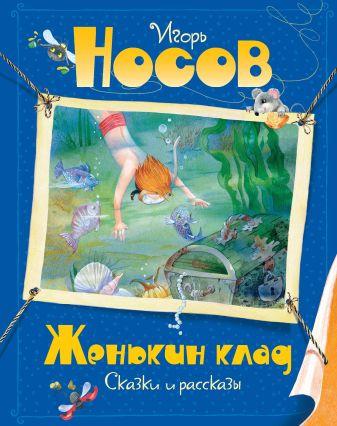 Носов И. - Женькин клад обложка книги