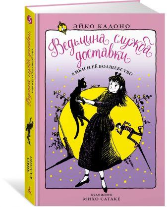 Кадоно Э. - Ведьмина служба доставки. Книга 5. Кики и её волшебство обложка книги