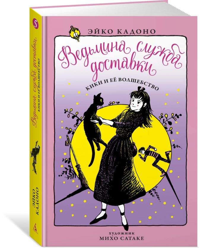 Ведьмина служба доставки. Кн.5. Кики и её волшебство Кадоно Э.