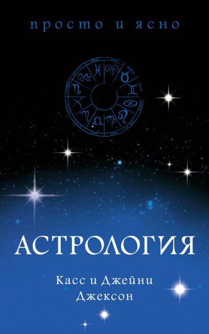 Астрология - фото 1