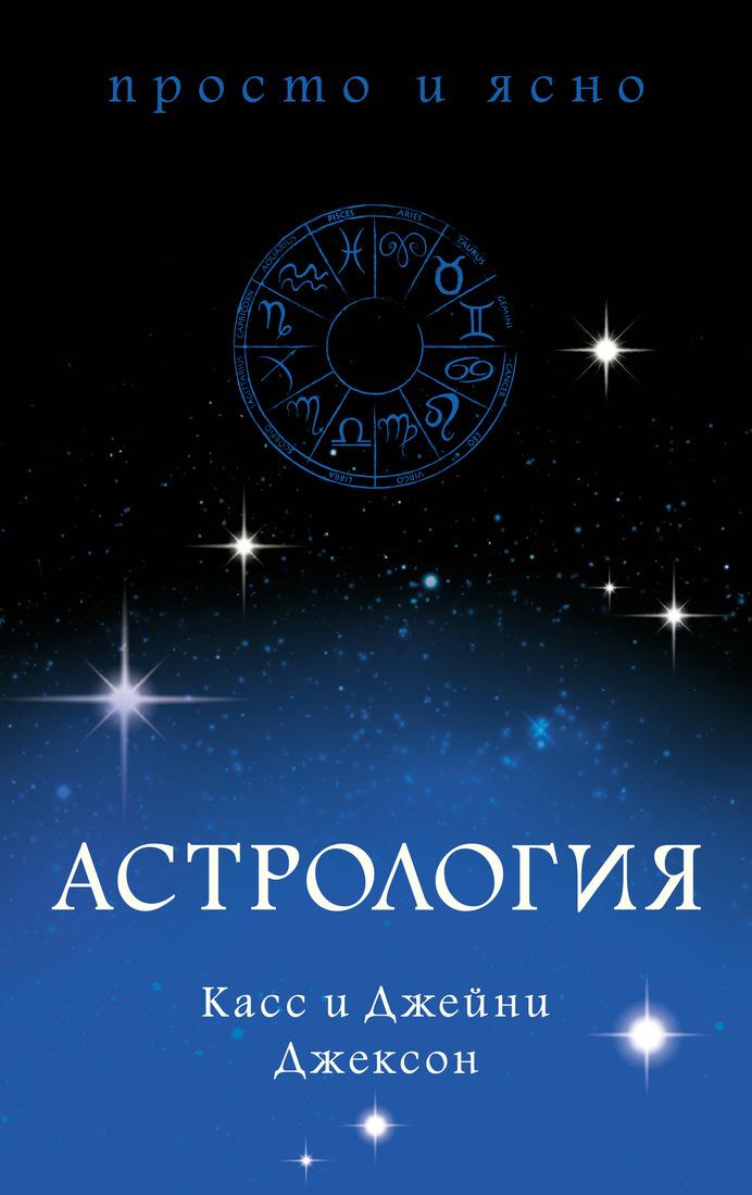 Джексон К., Джексон Дж. Астрология