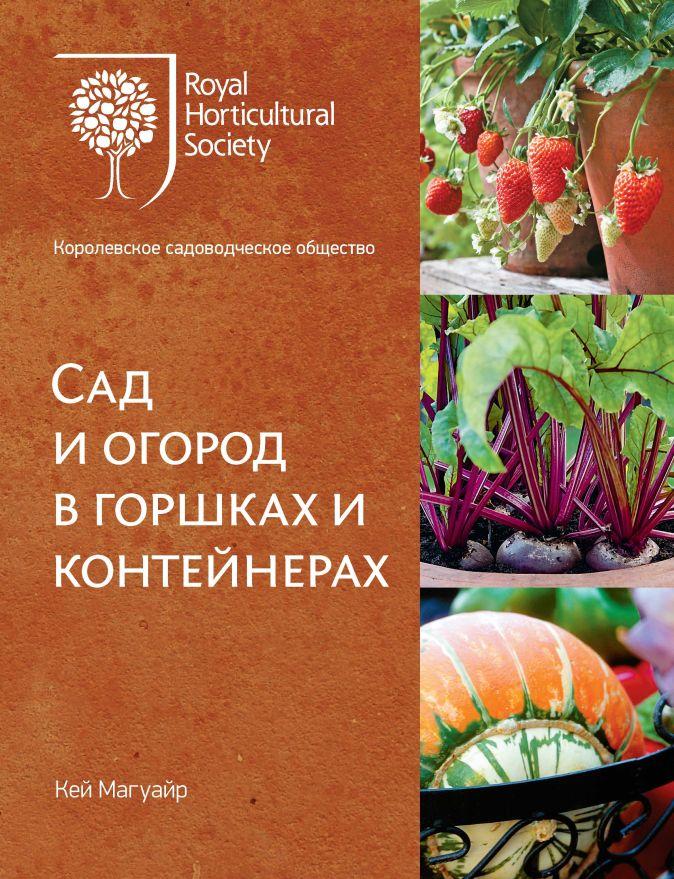 Магуайр К. - Сад и огород в горшках и контейнерах обложка книги