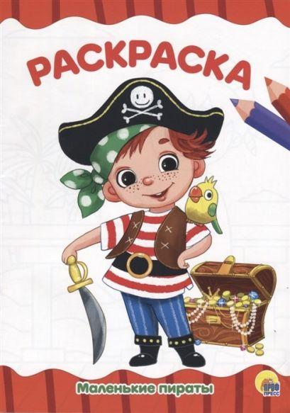 Маленькие Пираты - фото 1