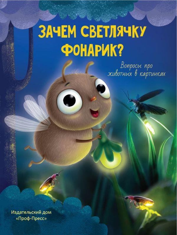 Zakazat.ru: Зачем Светлячку Фонарик?. В. Аверкиев