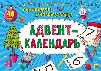 Без автора - Адвент-Календарь. обложка книги