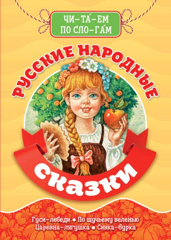 Без Автора Читаем По Слогам. Русские Народные Сказки маршак с читаем вместе по слогам стихи сказки