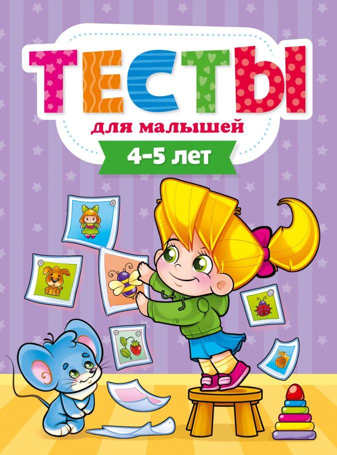 Е. Бурак - ТЕСТЫ ДЛЯ МАЛЫШЕЙ. 4-5 лет обложка книги