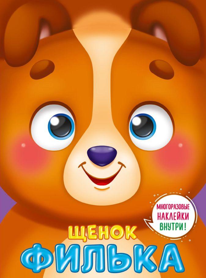 ЩЕНОК ФИЛЬКА Без автора