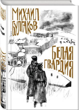 Михаил Булгаков - Белая гвардия обложка книги